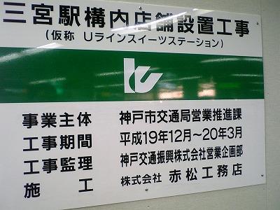 08.02.22三ノ宮駅 (3)