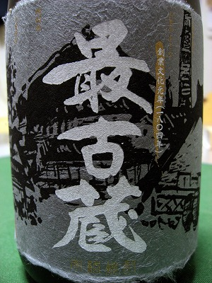 08.02.20 最古蔵 (3)
