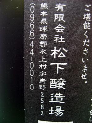 08.02.20 最古蔵 (9)