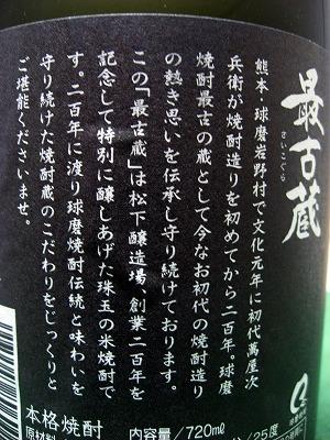 08.02.20 最古蔵 (7)