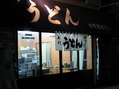 08.03.04 宇野製麺所 (2)