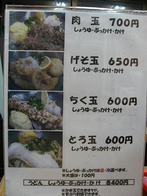 08.03.04 宇野製麺所 (5)