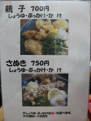 08.03.04 宇野製麺所 (6)