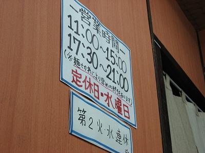 08.03.04 宇野製麺所 (8)