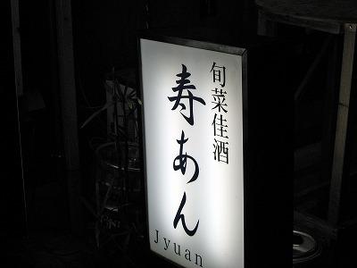 08.03.05 寿あん (2)