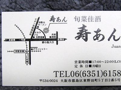 08.03.05 寿あん (13)
