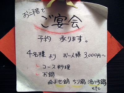 08.03.05 寿あん (42)
