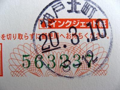 08.03.10 年賀はがき切手シート (3)