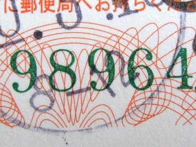 08.03.10 年賀はがき切手シート (2)