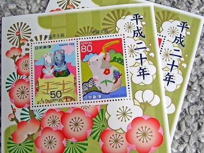 08.03.10 年賀はがき切手シート