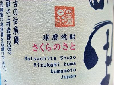 08.03.08 桜の里(焼酎) (6)