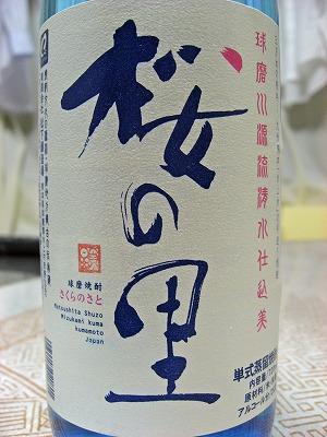 08.03.08 桜の里(焼酎) (3)