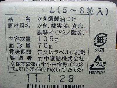 08.03.08 牡蠣油漬け (4)