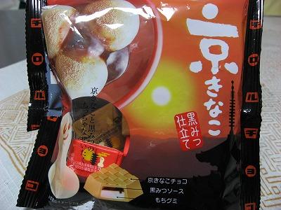08.03.13 チロルチョコ 京きなこ (9)