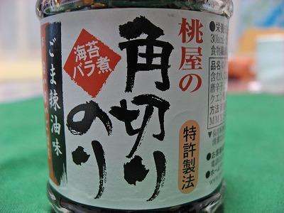 08.03.13 桃屋角切りのり (2)