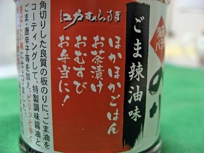 08.03.13 桃屋角切りのり (3)