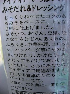 08.03.16 つけてみそ (4)