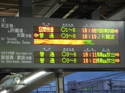 08.03.19 大阪ひがし線 (2)