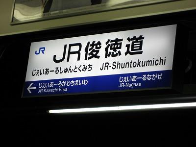 08.03.19 大阪ひがし線 (11)