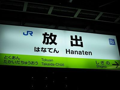 08.03.19 大阪ひがし線 (16)