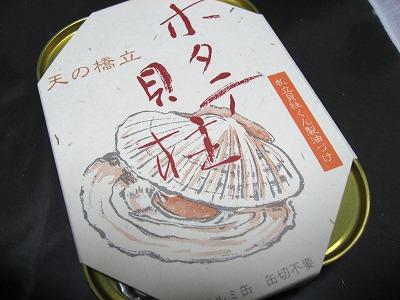 08.03.22 帆立貝燻製油漬け (2)