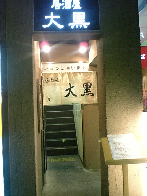 08.03.24 尼崎 大黒 (8)