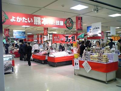 08.03.27 阪神百貨店 熊本物産展 (2)