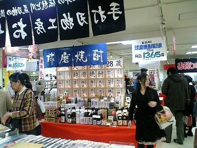 08.03.27 阪神百貨店 熊本物産展