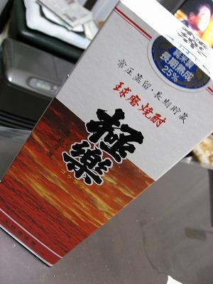 08.03.27 球磨焼酎極楽