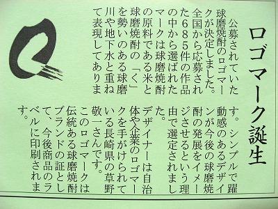 08.03.27 球磨焼酎極楽 (20)