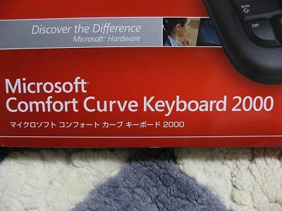 08.03.26 キーボード 2000 (2)