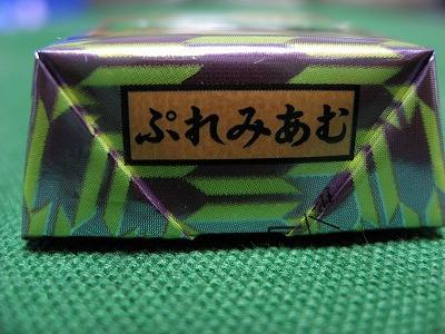 08.04.15 チロルチョコ宇治抹茶 (3)
