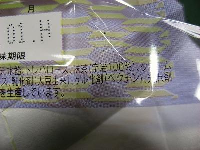 08.04.15 チロルチョコ宇治抹茶 (5)