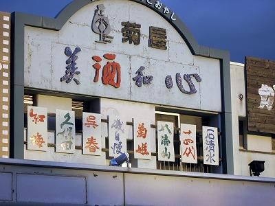 08.04.19 菊屋酒店 利き酒会 (6)