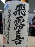 08.04.19 菊屋酒店 利き酒会 (28)