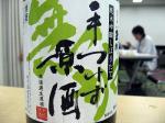 08.04.19 菊屋酒店 利き酒会 (29)