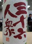 08.04.19 菊屋酒店 利き酒会 (31)