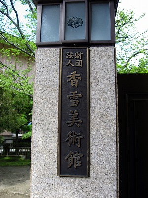 08.04.19 香雪美術館(永楽展) (9)