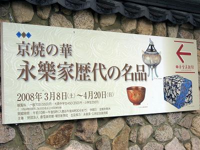 08.04.19 香雪美術館(永楽展)
