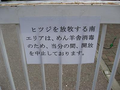 08.04.20 六甲山牧場 (4)