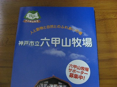 08.04.20 六甲山牧場 (13)