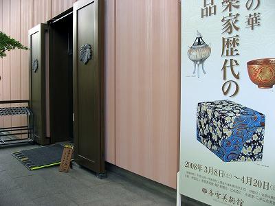 08.04.19 香雪美術館(永楽展) (16)