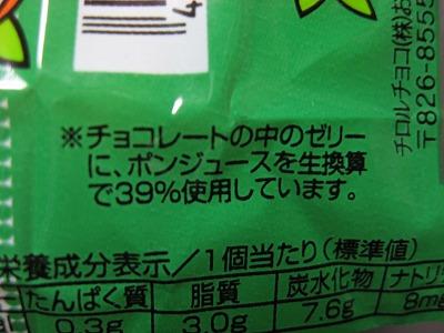08.04.25 チロルチョコレート ポンジュース (3)