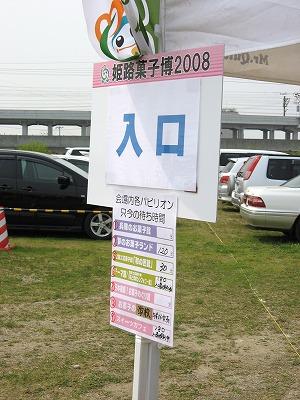 08.04.28 姫路菓子博覧会 (4)