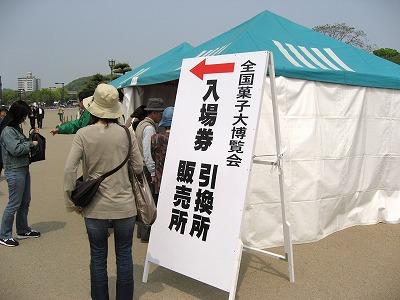 08.04.28 姫路菓子博覧会 (7)