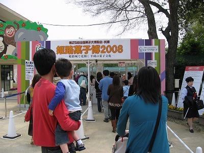 08.04.28 姫路菓子博覧会 (10)