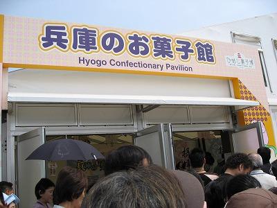 08.04.28 姫路菓子博覧会 (12)