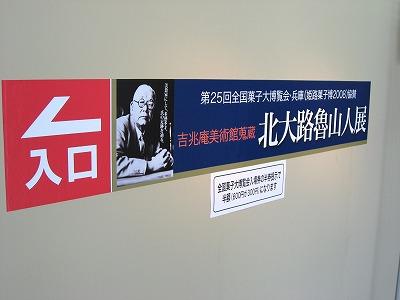 08.04.28 姫路菓子博覧会 (32)