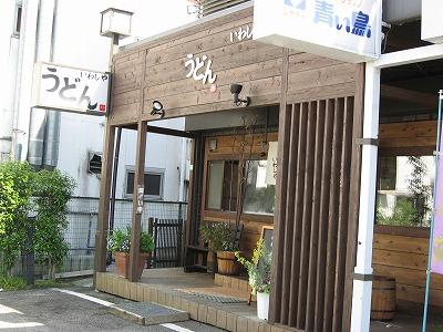 08.05.06 いわしや (2)