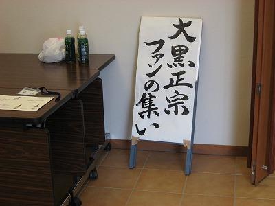 08.05.25 大黒正宗ファンの集い (18)
